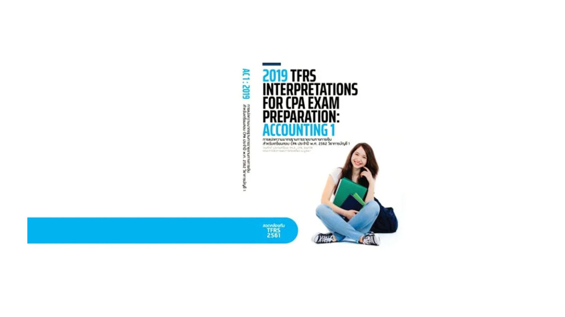 ติว CPA คอร์สออนไลน์ บัญชี 1 Comprehensive Class ครั้งที่ 1 ปี 2562