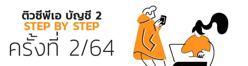 ติวซีพีเอ บัญชี 2 หลักสูตร Step by Step รอบ 2/64