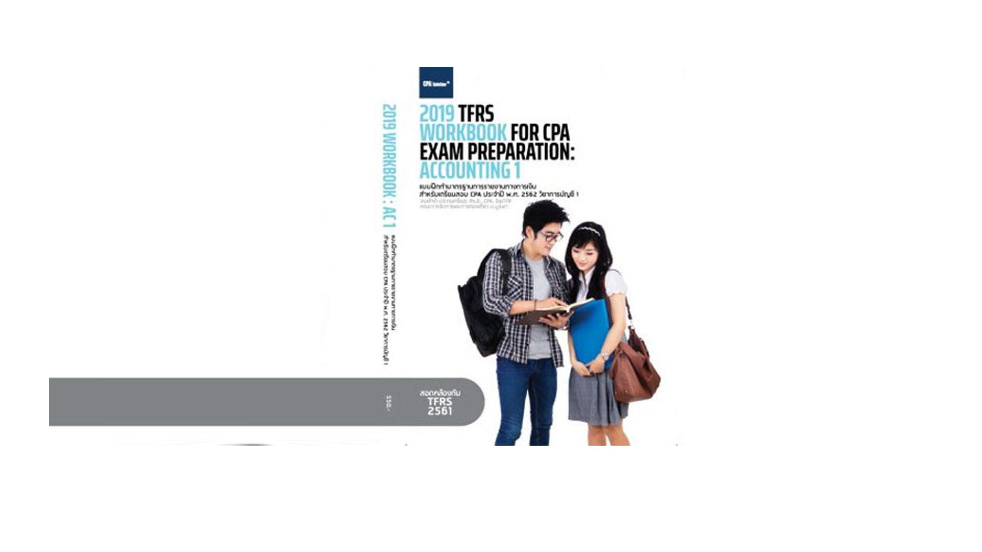 ติว CPA คอร์สออนไลน์ บัญชี 1 Step by Step Class ครั้งที่ 1 ปี 2562