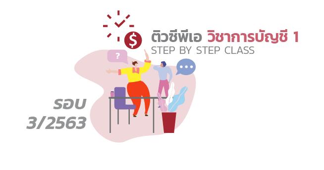 ห้องเรียนคอร์ส บัญชี 1 Step by Step รอบที่ 3/2563