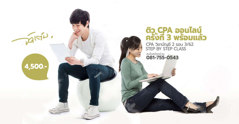 ติว CPA คอร์สออนไลน์ บัญชี 2 Step by Step Class ครั้งที่ 3 ปี 2562