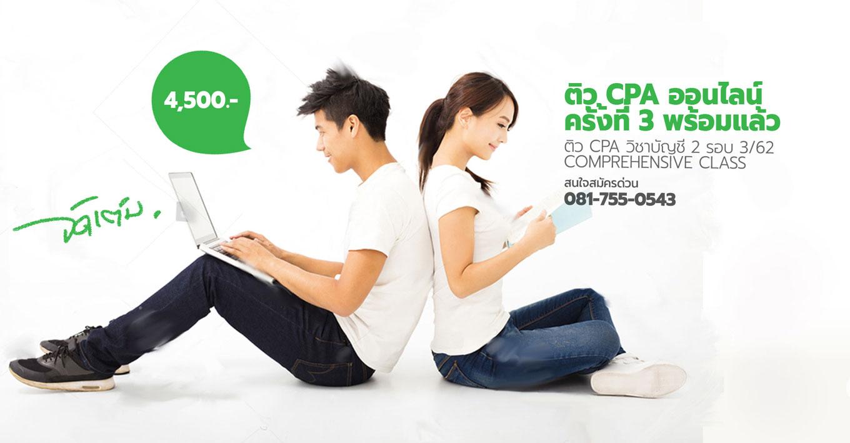 ติว CPA คอร์สออนไลน์ บัญชี 2 Comprehensive Class ครั้งที่ 3 ปี 2562