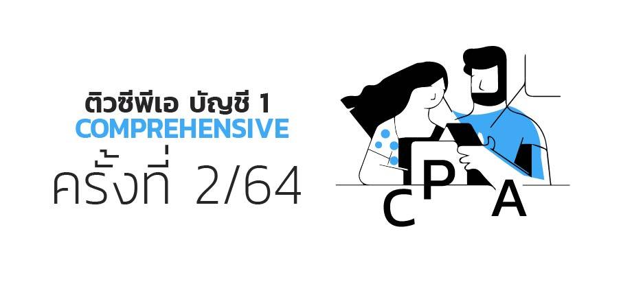 ติวซีพีเอ บัญชี 1 หลักสูตร Comprehensive รอบ 2/64